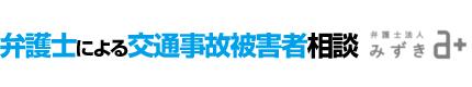 弁護士法人東京みずき法律事務所 東京駅八重洲口から徒歩2分 弁護士による交通事故被害者相談