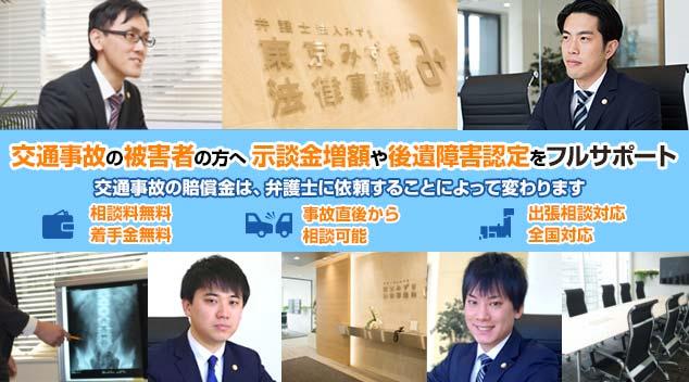 交通事故のご相談は弁護士法人東京みずき法律事務所へ 交通事故の賠償金は、弁護士に依頼することによって増額することが多いです。相談料無料、着手金無料 重度後遺障害、死亡事故に対応 出張相談対応全国対応