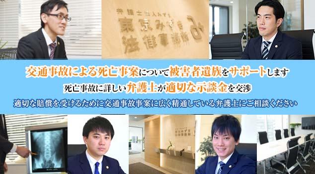 死亡事故問題の解決は、交通事故問題全般に強い東京みずき法律事務所にご相談下さい。死亡事故事案の解決には、交通事故問題全般に関する対応力が求められます。